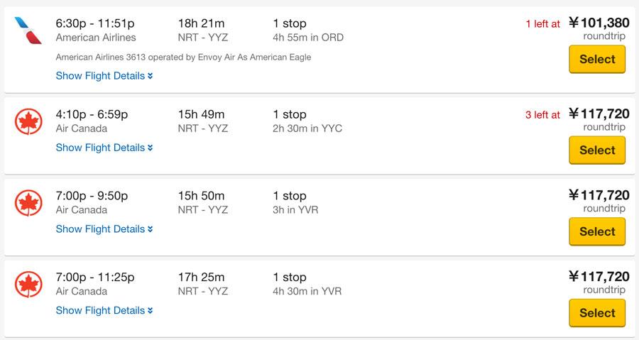 エクスペディアJPの航空機チケットの値段