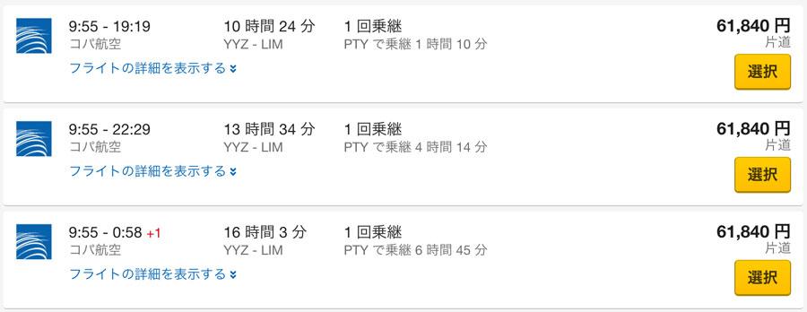 トロントからリマまでの航空券価格 Expedia.jpの場合