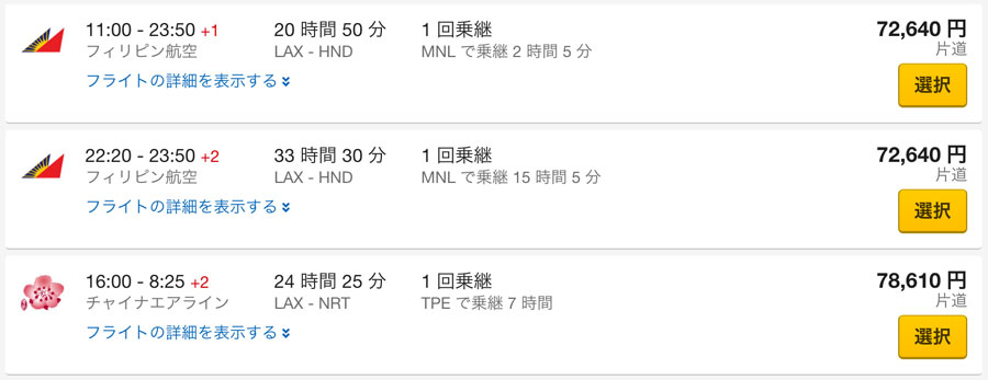 ロサンゼルスから成田までの航空券の値段 - Expedia.jp