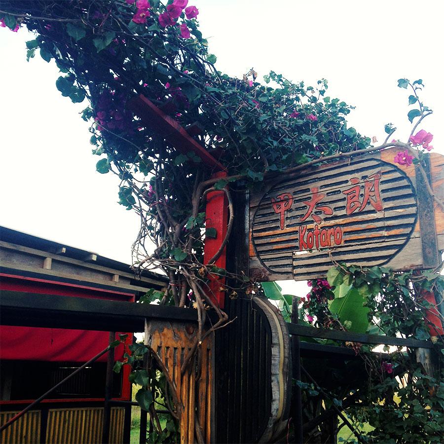 和食レストラン甲太郎